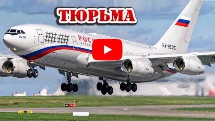 Такого вы еще не видели 🔹 Российская воздушная тюрьма для пересылки заключенных