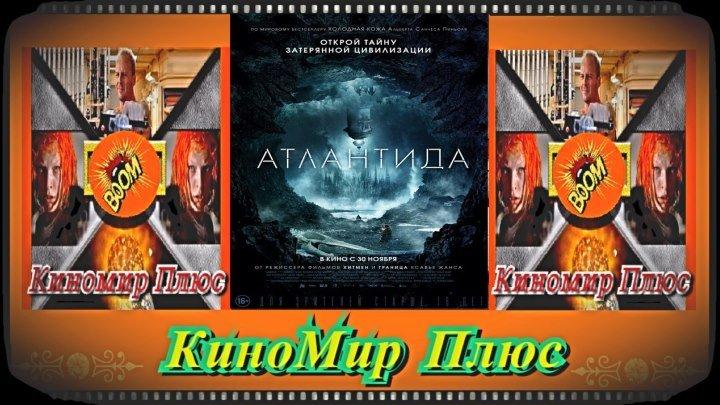 Атлантида(HD-720)(2017)-фантастика,ужасы,триллер,приключения...