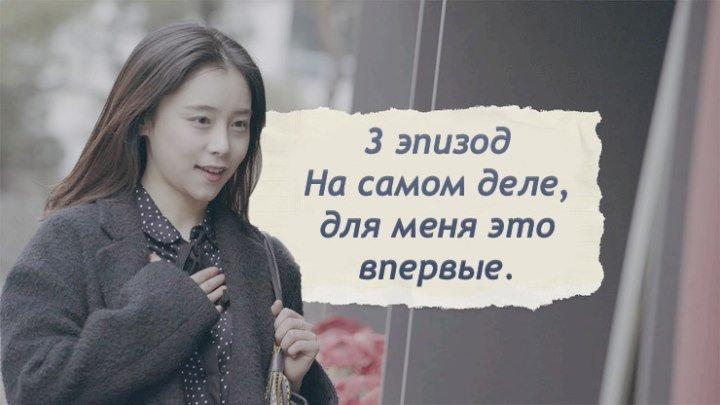 [A-music] Такая разная любовь 3 серия, (русс. суб.)