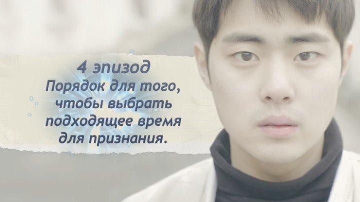 [A-music] Такая разная любовь 4 серия, (русс. суб.)
