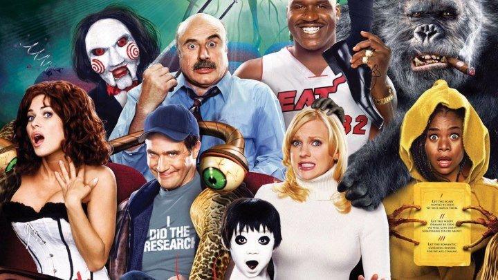 Очень страшное кино 4 (2006)