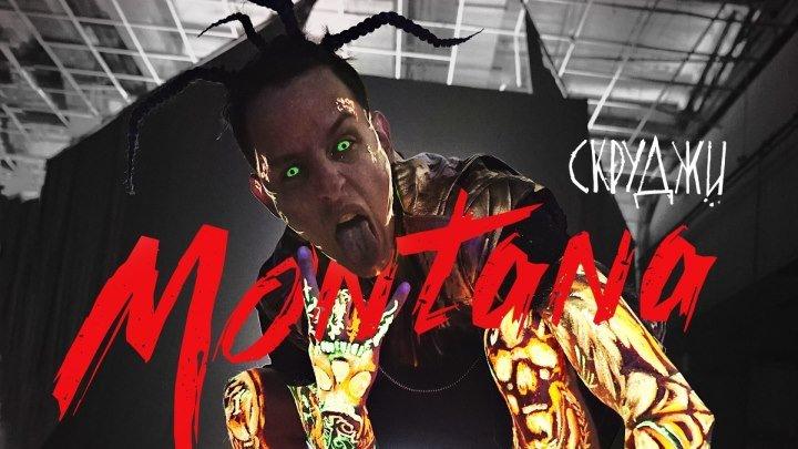 Скруджи — Монтана (премьера клипа 2018)