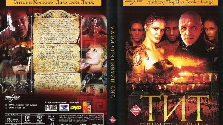 исторический - Тит – правитель Рима.(1999).720p