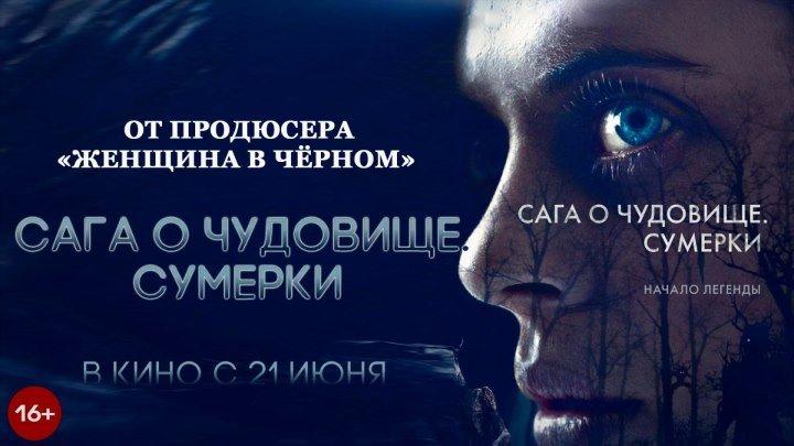 Сага о чудовище. Сумерки — Русский трейлер (2018)