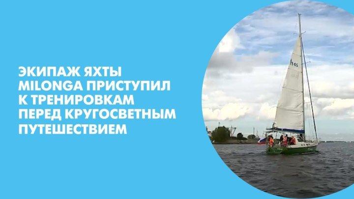 Экипаж яхты Milonga приступил к тренировкам перед кругосветным путешествием