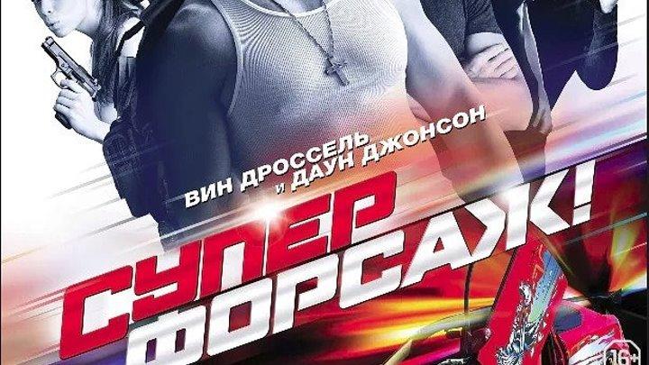 Суперфорсаж (2015) Комедия.