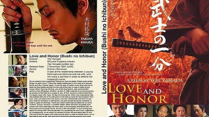 Любовь и честь Blu-ray(2006) 1080p,Драма,Мелодрама,История