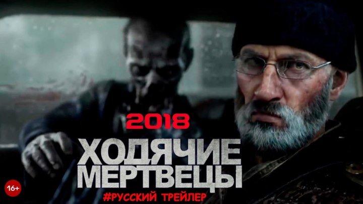Ходячие мертвецы / The Walking Dead — Русский трейлер игры #2 (Субтитры, 2018)