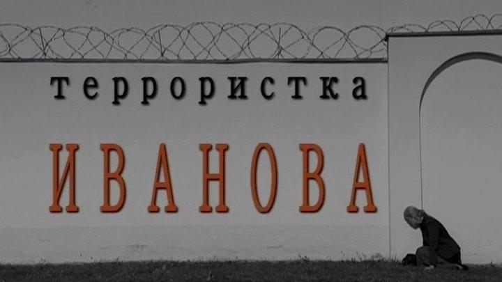 Террористка Иванова Серии 1-10 из 10 [2009, Мелодрама, Криминал, DVDRip]
