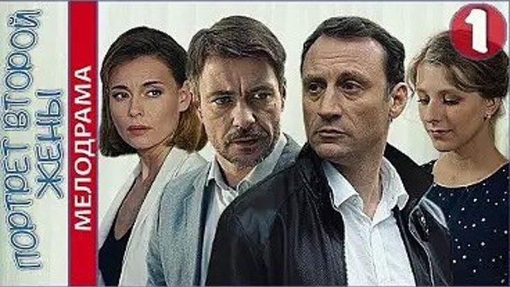 Портрет второй жены (2018) Мелодрама детектив экранизация НОВИНКА