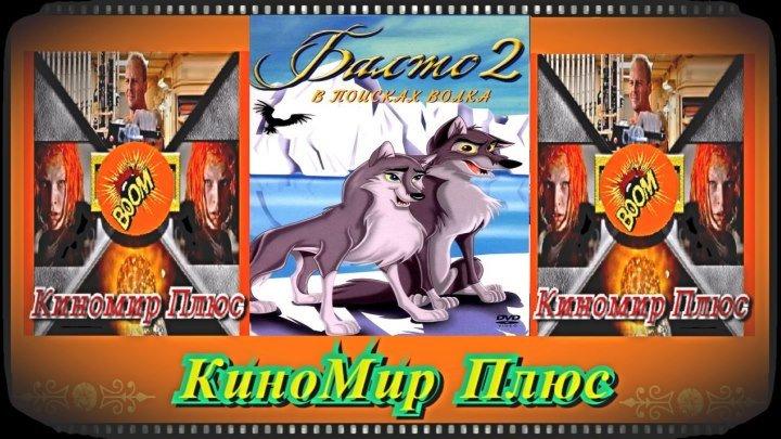 Балто 2: В поисках волка(HD-720)(2002)-мультфильм,семейный,фэнтези,приключения...