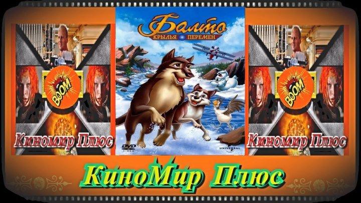 Балто 3: Крылья перемен(HD-720)(2004)-мультфильм,семейный,приключения,мюзикл...