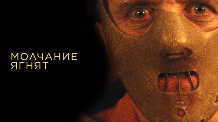Молчание ягнят HD 720p_ Лучшие детективы 1991 года (1 место)_ В ролях : Джоди Фостер, Энтони Хопкинс