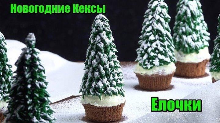 """#Новогодние Кексы """"Елочки"""": Самый Праздничный Рецепт. Загляденье!"""