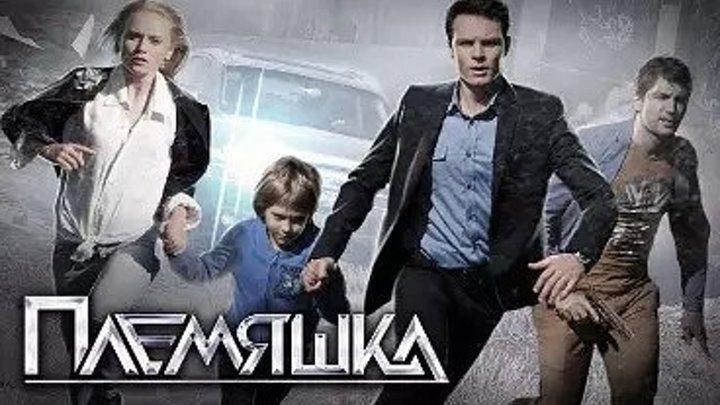 ПЛЕМЯШКА - интересная мелодрама, детектив_ мини-сериал