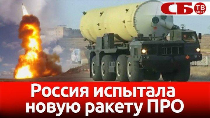 Россия испытала новую ракету для системы ПРО, защищающей Москву