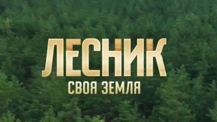 Лесник 4 сезон 5 серия Full HD