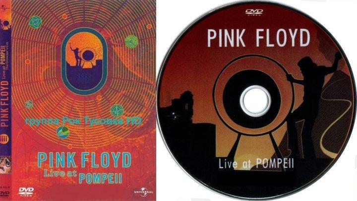 Pink Floyd - Live at Pompeii - 1972 - Концерт в Помпей - HD 720p - группа Рок Тусовка HD / Rock Party HD