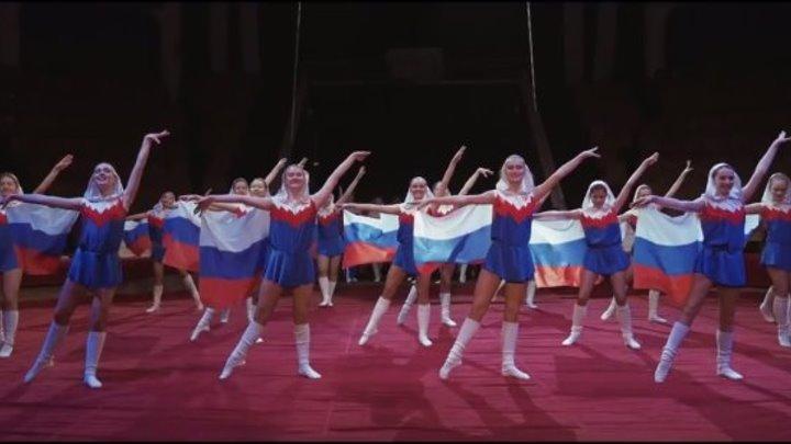 """Патриотический клип """"Вперед, Россия!"""""""