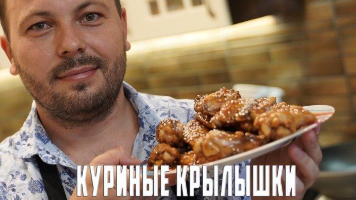 Очень вкусный рецепт - куриные крылышки в пивном соусе
