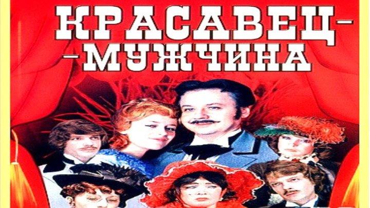Красавец-мужчина (1 серии из 2) / 1978 / СССР / DVDRip (AVC)