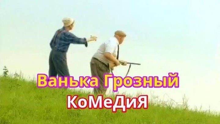 Ванька Грозный (2009) Комедия