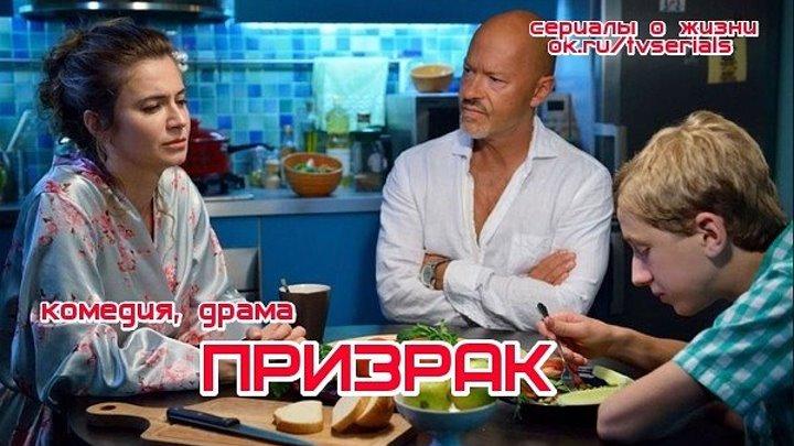 ПРИЗРАК - комедия, драма, фантастика ( кино, фильм, Россия, 2015)