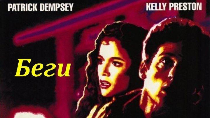 Беги (1991) Боевик, триллер, драма (DVDRip-720p) DUB Патрик Демпси, Келли Престон, Кен Поуг, Алан С. Петерсон, Джеймс Кидни, Шон МакКэнн, Майкл МакРэй
