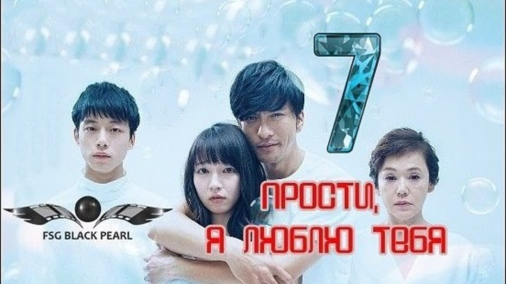 [J-Drama] Прости, я люблю тебя - 7 серия [2017] [рус.саб]