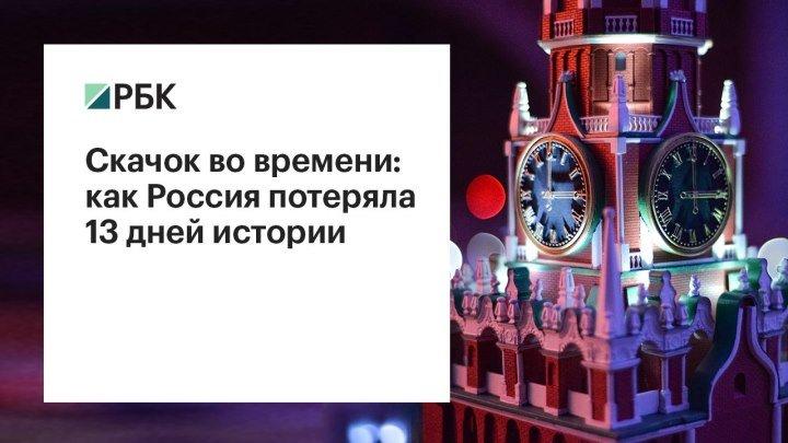 Скачок во времени: как Россия потеряла 13 дней истории