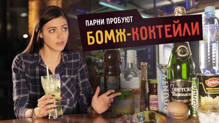 Парни Пробуют БОМЖ-КОКТЕЙЛИ