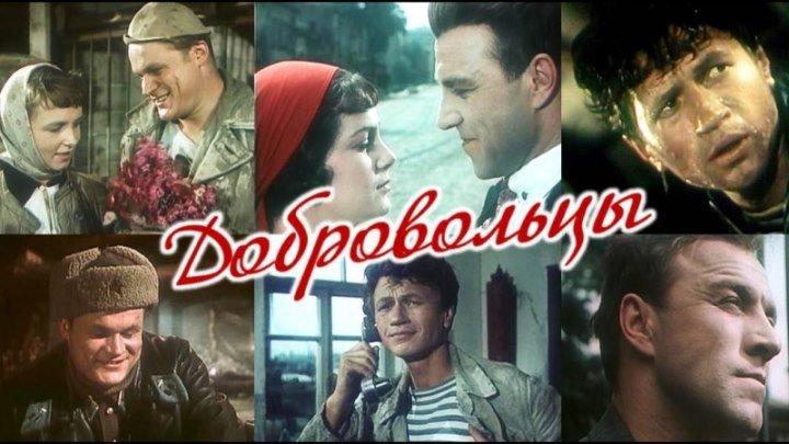 Добровольцы (1958) СССР драма, военный