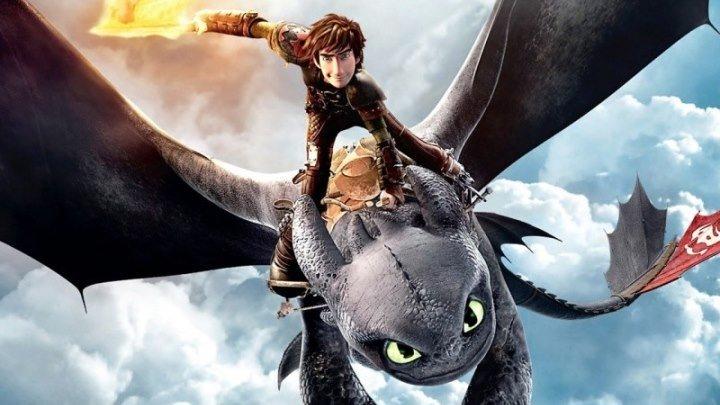 Как приручить дракона 2. 2014