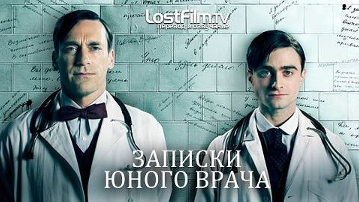 Записки юного врача - 1 сезон 1 серия