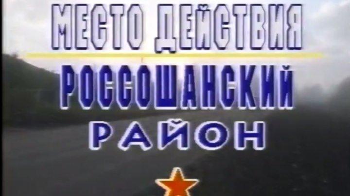 Россошанское райпо (1997)