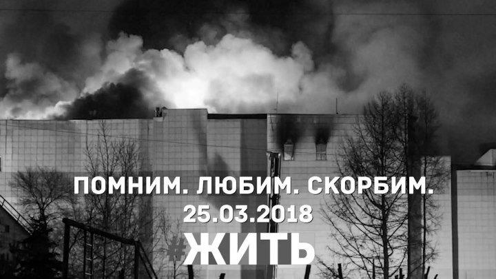 Трагедия в Кемерово. Зимняя Вишня. #ЖИТЬ