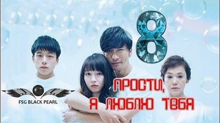 [J-Drama] Прости, я люблю тебя - 8 серия [2017] [рус.саб]