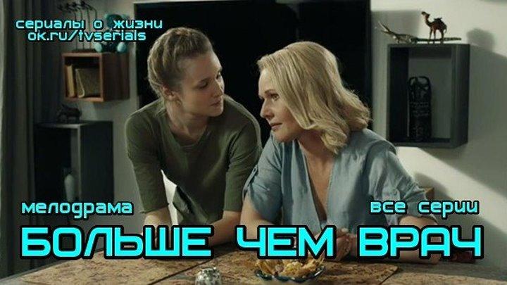 БОЛЬШЕ ЧЕМ ВРАЧ - отличная мелодрама ( сериал, кино, фильм, 2017)
