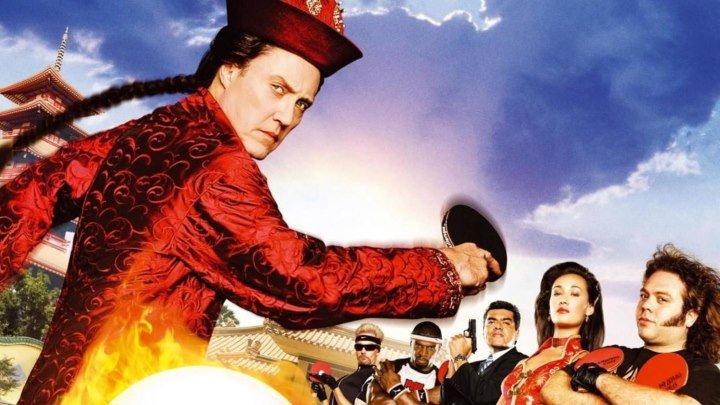 Шары ярости (комедия 2007)