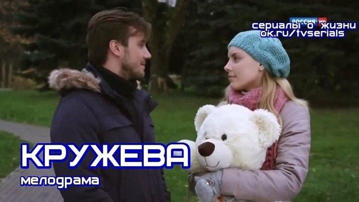 КРУЖЕВА - хорошая добрая мелодрама ( кино, фильм )