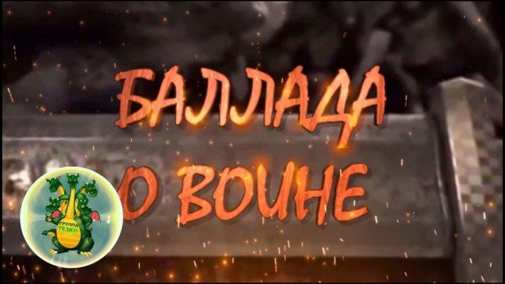 Баллада о Воине - группа Тезки (2018) Слова А.Дерябин (Самара), ред. А.Дерябин (Оттава), Муз. и Исп. А.Стрижаков