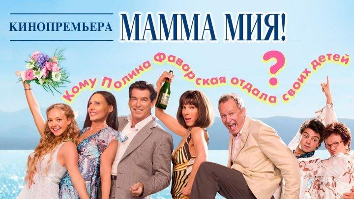 КИНА НЕ БУДЕТ | MAMMA MIA! 2