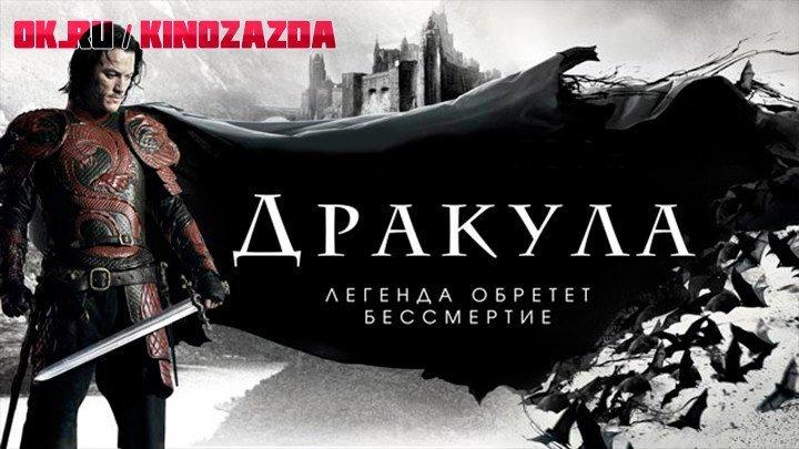 Дракула 4K UltraHD(фэнтези ужасы)2014