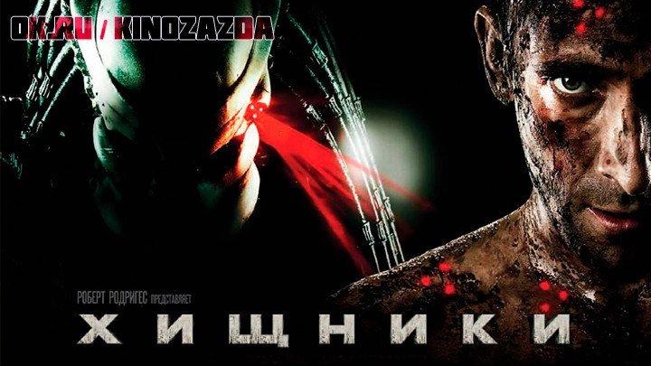 Хищники 4K UltraHD( Фантастика, боевик, триллер, приключения)2010