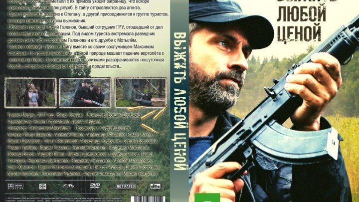 Выжить любой ценой. 7 серия: 2017 - Боевик.: Россия.
