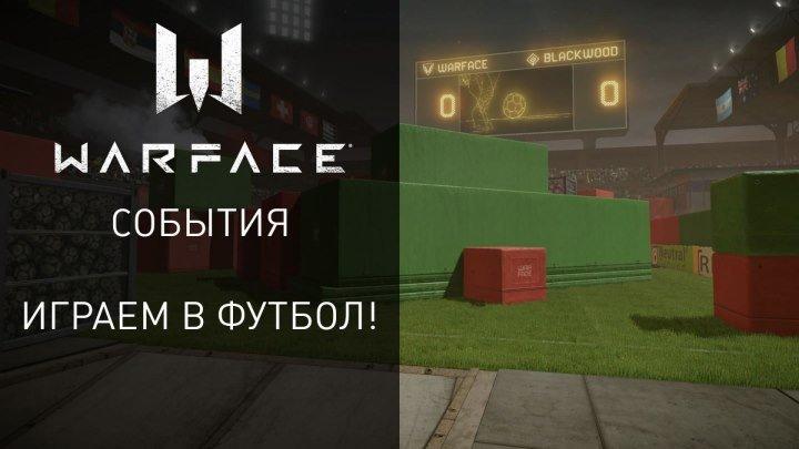 Живи футболом вместе с Warface!