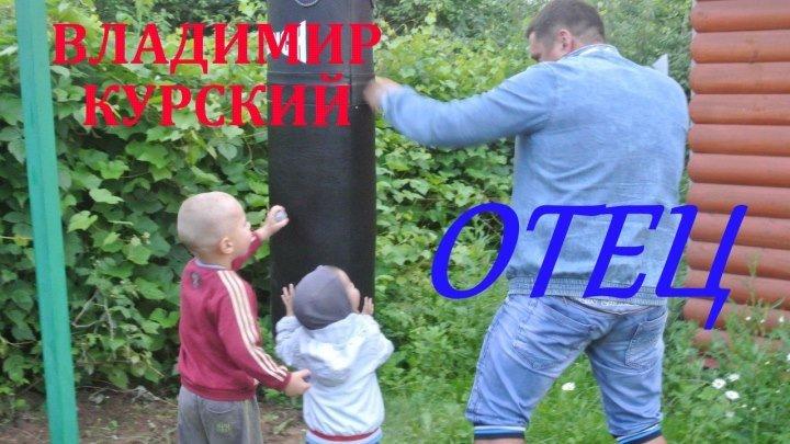 ВЛАДИМИР КУРСКИЙ-ОТЕЦ