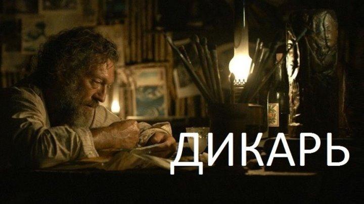 ДИКАРЬ (Драма-Мелодрама-Биография Франция-2О17г.) Х.Ф.