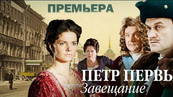 Петр Первый. Завещание (2011),Исторический.Россия.
