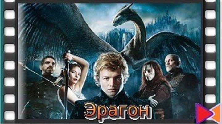 Эрагон [Eragon] (2006)